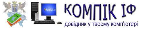 КОМПІК ІФ інформаційно-довідковий портал Івано-Франківська